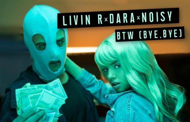 DARA и Livin R и Noisy с общ сингъл